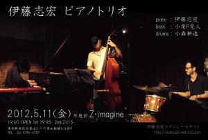 2012年5月 ピアノトリオ フライヤー