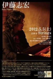 2012年5月5日 ソロピアノ フライヤー