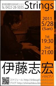 2011年5月28日 ソロピアノ フライヤー