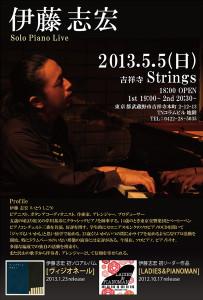 solo_20130505